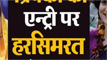 Priyanka Gandhi पर Harsimrat Badal का बड़ा हमला