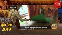 विदेशी श्रद्धालुओं पर चढ़ा Kumbh का खुमार, अपने हाथों से बनाया शिवलिंग