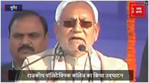 मुंगेर पहुंचे CM Nitesh kumar, राजकीय पॉलिटेक्निक कॉलेज का किया उद्घाटन