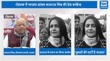 जानिए- किरण चौधरी ने क्यों किया भाजपा सांसद के बयान का समर्थन