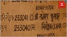 Jakhal से पानी लेने आया हलवाई Bhakhra Canal में गिरा, तेज बहाव में बहा