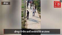 भीम आर्मी के कार्यकर्ताओं का तांडव: घरों और दुकानों में जमकर की तोड़फोड़, VIDEO VIRAL