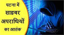 पटना में साइबर अपराधियों का आतंक, नकली चेक के माध्यम से गायब किए 9 लाख 35 हजार रुपए