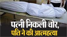 प्रेम विवाह रचाने वाली पत्नी निकली चोर, पति ने सदमें में की आत्महत्या