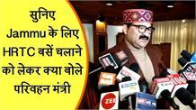 सुनिए Jammu के लिए HRTC बसें चलाने को लेकर क्या बोले परिवहन मंत्री
