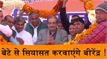 केंद्रीय मंत्री बीरेंद्र सिंह की बेटे को राजनीति में उतारने की इच्छा