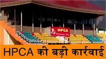 HPCA ने भी म्यूजियम से हटाई पाकिस्तानी खिलाड़ियों की फोटो