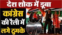देश शोक में, कांग्रेस की रैली में लगे ठुमके