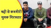 बद्दी से कश्मीरी युवक गिरफ्तार, युवक को पहले से ही थी हमले की जानकारी