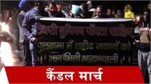 पांवटा में कैंडल मार्च निकालकर पुलवामा शहीदों की श्रद्धांजलि