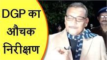 DGP ने मुज़फ्फरपुर और वैशाली के थानों का किया निरीक्षण, लापरवाह अधिकारियों पर गिरी गाज