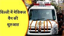 'मोहल्ला क्लीनिक' पर BJP सांसद ने फोड़ा 'मेडिकल वैन' का बम