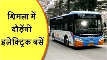 शिमला की सड़कों पर सोमवार से दौड़ेंगी इलेक्ट्रिक बसें