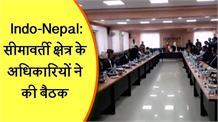 Indo-Nepal: वीरपुर अनुमंडल में सीमावर्ती क्षेत्र के अधिकारियों ने की बैठक