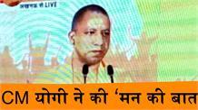 CM योगी ने की 'मन की बात', युवाओं ने पूछे CM से सवाल