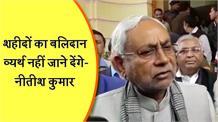 Pulwama Attack: सीएम नीतीश ने कहा- दुश्मनों को मिलेगा करार जवाब