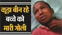 कुड़ा बीन रहे 13 साल के बच्चे को अज्ञात बदमाशों ने मारी गोली