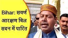 Bihar Assembly: हंगामें के बीच शुरु हुई सदन में पेश हुए कई बिल, सवर्ण आरक्षण बिल पारित