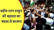 Pulwama Attack:  शहीद जवानों की शहादत का बदला ले भारत सरकार