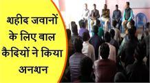 Pulwama Attack- शहीद जवानों के लिए बाल कैदियों ने किया अनशन, परिवारों की मदद के लिए दिया अपना वेतन