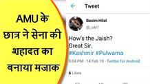 AMU के छात्र ने सेना की शहादत का बनाया मजाक, ट्विटर पर लिखा 'हाउज द जैश', ग्रेट सर