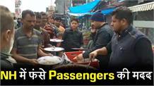सांबा बंद के दौरान NH पर जाम में फंसे Passengers, भूखे-प्यासे मुसाफिरों के लिए लगाया लंगर