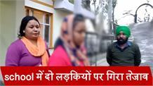 Nahan में Govt school में दो लड़कियों पर गिरा Acid, SP तक पहुंचा मामला