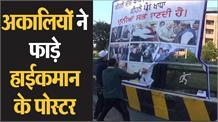 चौकों में हाईकमान के ख़िलाफ लगे Poster देख भड़के Akali