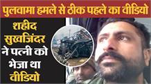 Pulwama हमले में फौजियों के चीथड़े उड़ने से ठीक पहले का Video