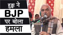 हुड्डा ने विस सत्र को लेकर BJP पर बोला हमला, Sukhbir Badal पर भी कसा तंज