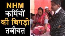 तबीयत बिगड़ने के बावजूद अनशन से हटने को तैयार नहीं NHM कर्मी, दी चेतावनी