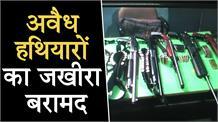 युवक के पास से अवैध हथियारों का जखीरा बरामद, पुलिस ने दबोचे