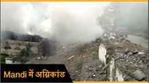 Mandi में स्क्रैप Store  में लगी आग