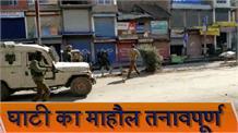 अलगाववादी नेताओं की गिरफ्तार के बाद माहौल तनावपूर्ण, श्रीनगर बंद तो अनंतनाग में पत्थरबाजी