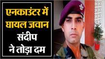 Pulwama में दुश्मनों को ढ़ेर करने वाला पैरा कमांडो Sandeep हुआ शहीद