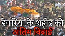 Pulwama terror attack: देवरिया के शहीद विजय को नम आंखों से दी अंतिम विदाई