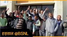 दूजा दिन BSNL हड़ताल दा,हाल बुरा सरकार दा