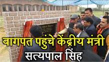 बागपत पहुंचे केंद्रीय मंत्री सत्यपाल सिंह, पुलवामा आतंकी हमले पर व्यक्त किया दुख