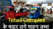 Samba के Tehsil Complex के बाहर लगे वाहन पर कसा गया शिकंजा, दर्जनों Vehicles जब्त, कटे चालान