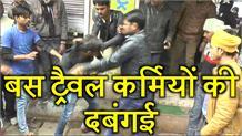 ट्रेवेल कर्मियों ने महिला के साथ की छेड़छाड़, विरोध करने पर भाई को जमकर पीटा