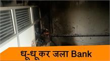 kullu के Bank में लगी आग, 8 लाख का सामान जलकर स्वाहा