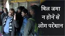Shimla में बिजली के बिल जमा न होने से जनता परेशान
