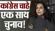 Congress की 'इच्छा'...साथ हों लोकसभा-विधानसभा चुनाव, सुनिए क्या बोलीं Kiran Chaudhary