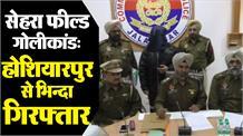 Sehra Field कत्लकांड में दोषी भिन्दा Police ने किया Arrest
