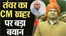 'CM खट्टर गुड़गांव से लड़ेंगे अगला विधानसभा चुनाव', तंवर ने दिया बयान