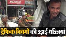 Police ने ही यातायात नियमों की सरेआम उड़ाई धज्जियां