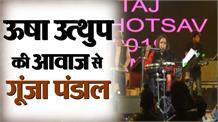 Taj Mahotsav: पद्मश्रीऊषा उत्थुप ने अपने गीतों से बांधा समां,झूम उठे दर्शक