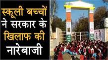 स्कूली बच्चों ने सरकार के खिलाफ की नारेबाजी