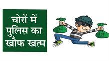 पुलिस चौकी से मात्र 100 मी. की दूरी पर 10 दुकानों में चोरी, व्यापारियों में रोष