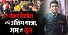 शहीद मेजर चित्रेशकी अंतिम यात्रा में उमड़ा जनसैलाव, गम में डूबा दून